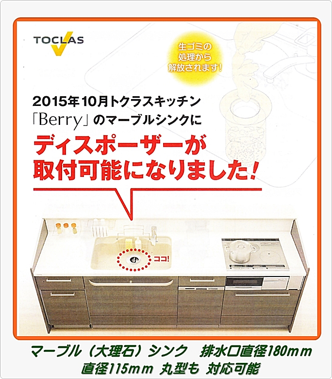 TOCLAS Berry マーブルシンク ディスポーザー取付け